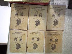 民国旧书:教育部审定:初级中学英语(1-6 六册合售)