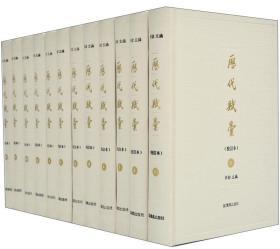 新书--历代赋汇: 校订本(全12册)(精装)