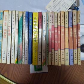 琼瑶小说二十二种
