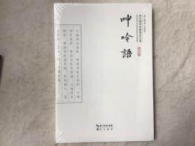 崇文国学经典普及文库:呻吟语
