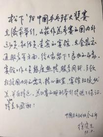 中国乒坛三巨头徐寅生、李富荣、张燮林题词