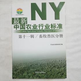 最新中国农业行业标准(第十一辑):畜牧兽医分册