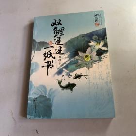 双鲤迢迢一纸书