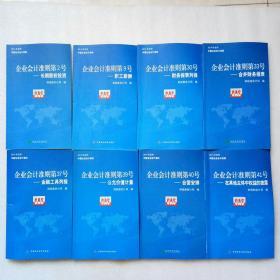 2014年发布中国企业会计准则:企业会计准则第2号——长期股权投资(第2、9、30、33、37、39、40、41号)共8本合售、正版、现货、当天发货