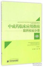 中成药临床应用指南 眼科疾病分册