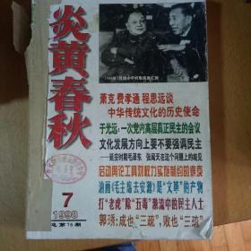 《炎黄春秋》(1998年7-12期,1999年1.2.4.5.7.10-12期,2000年1-9.12期,2001年7.9-12期)共29本合售