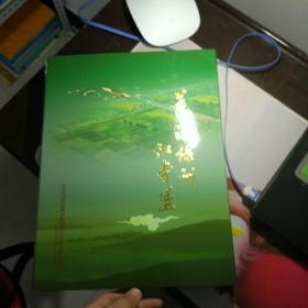 荒漠绿洲红寺堡 (邮票册) 中国邮政T字开头2008-24  1996-21 2001-25    2003-16   1994-4   2002-14   2009-1  2005-18