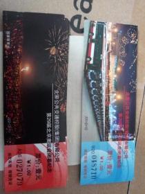 2008年北京奥运会闭幕式 纪念车票  2张一套全