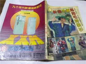 90,S新潮手编马海毛时装衫 陈红 主编 上海人民出版社 1990年4月 16开平装
