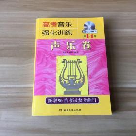 高考音乐强化训练:声乐卷(第14版 附教学DVD)