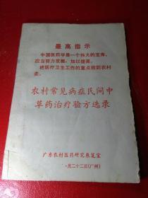 <-农村常见病症民间中草药治疗验方选录>>一册全。书有药方41页。品如图。