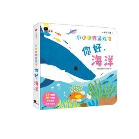 邦臣小红花·小小世界游戏书.你好.海洋