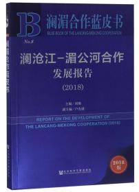 澜湄合作蓝皮书-----澜沧江-湄公河合作发展报告(2018)