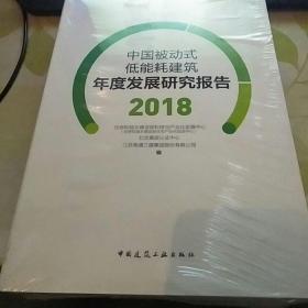 中国被动式低能耗建筑年度发展研究报告2018   全新未开封