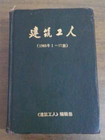 建筑工人月刊1985年1-12期、1986年1-12期精装合订本2本
