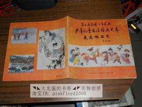 第二届全国小百花杯少年儿童书法绘画大赛获奖作品选