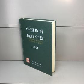 中国教育统计年鉴 2004 【精装】【一版一印 正版现货   多图拍摄 看图下单】
