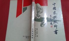 中国象棋教科书