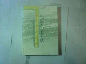 【包邮】流水三十年//王安忆著..上海文艺出版社..2003年2月2版4印..品佳如图..