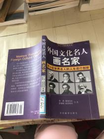 外国文化名人画名家(对38位世界名人的人生进行剖析)