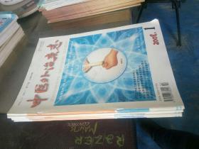 中医外治杂志  第17卷(2008年1-6期)