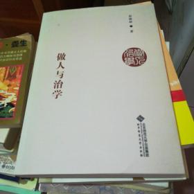 选择与探索:一位中国心理学家的奋斗历程