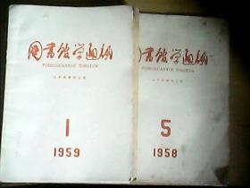 图书馆学通讯(1959年---1、2、4、5、8、9、10、11+1958年5+1960年3  十本合售)