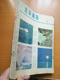 连环画报1979年 4,8,9,10,11,12  六本合售