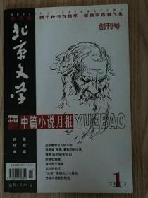 《北京文学》中篇小说月报,创刊号