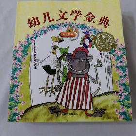幼儿文学金典 (5册合售)