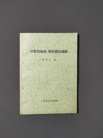 中医对麻疹、猩红热的认识 57年一版一印 印数3300册