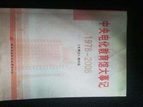 中央电化教育馆大事记:1978~2008