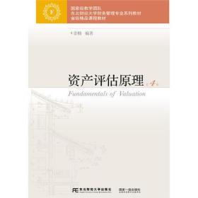 资产评估原理(第4版)