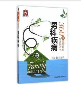 男科疾病/360度家庭自疗全方案丛书