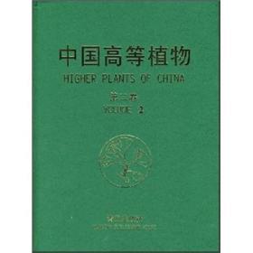 中国高等植物(第2卷)