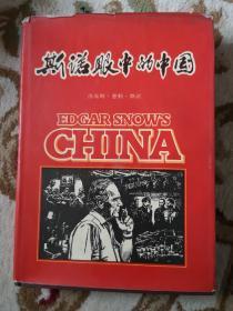 斯诺眼中的中国,精装带护封