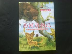 西顿动物记(启迪无数童蒙稚子的世界经典动物名著!)盒装全套5本