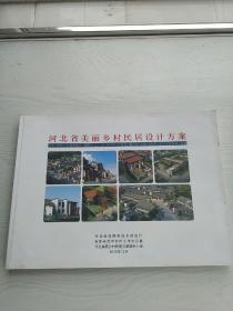 河北省美丽乡村民居设计方案