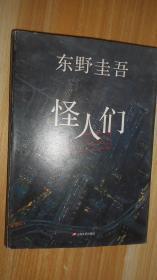 怪人们:东野圭吾悬疑系列 精装