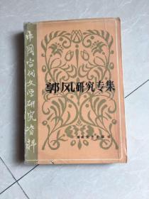 中国当代文学研究资料:郭风研究专集(全一册,含郭风作品若干,评论若干)品一般,内容健在