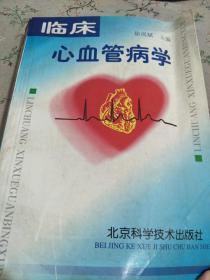 临床心血管病学