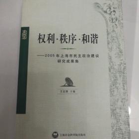 权利·秩序·和谐:2005年上海市民主政治建设研究成果集