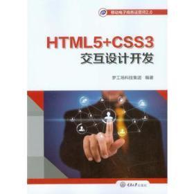 移动电子商务运营师2.0(全5册)