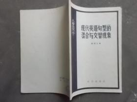 现代英语句型的混合与交替现象 58年1版1印