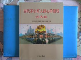 当代革命军人核心价值观宣传画(塑封。带dvd盘)