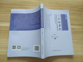 人民检察院民事行政抗诉案例选(第二十四集)