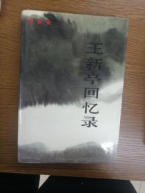 王新亭回忆录