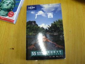 中国旅行指南广西,55幅地图