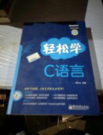 轻松学C语言