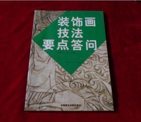 装饰画技法要点答问  书品如图.